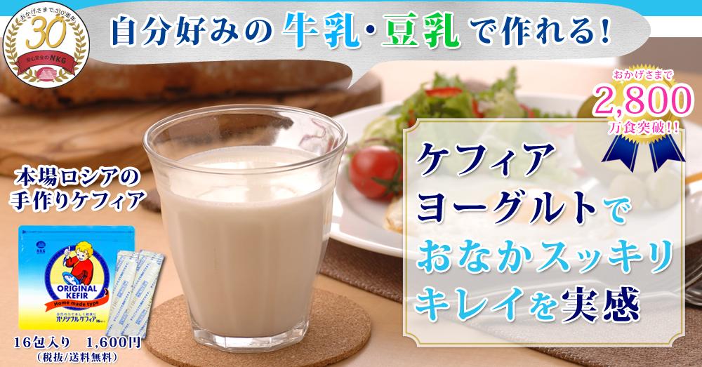 自分好みの牛乳・豆乳でつくれる!