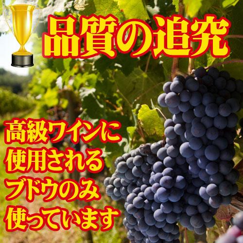 品質の追求 高級ワインに使用されるブドウのみ使っています