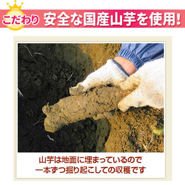 安全な国産山芋を使用!