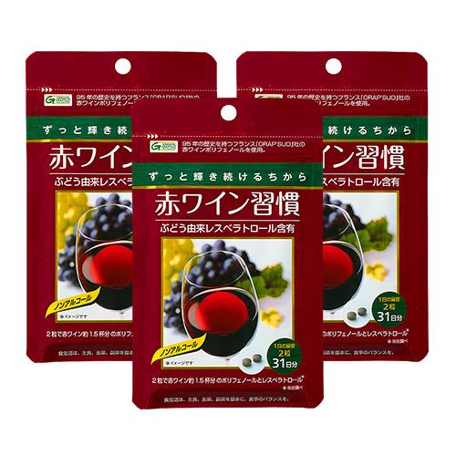 赤ワイン習慣 お徳用3袋セット