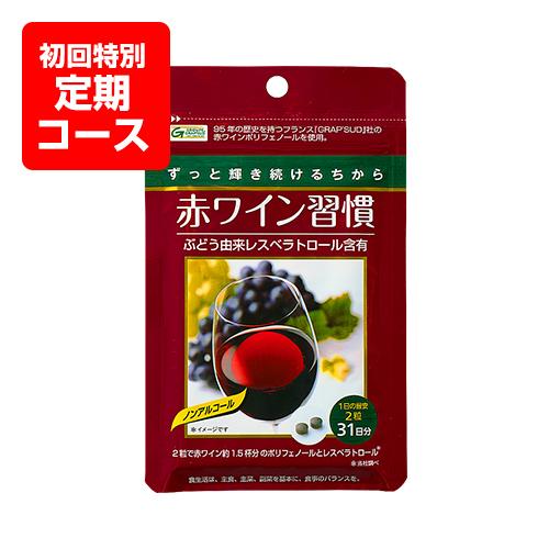 【定期初回特価】赤ワイン習慣 1袋/月
