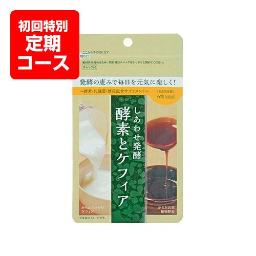 【定期初回特価】しあわせ発酵 酵素とケフィア <ポスト投函>