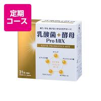 【定期コース】乳酸菌+酵母ProMIX 1箱/月