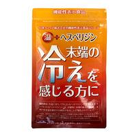 温+ヘスペリジリン 1袋(60g)