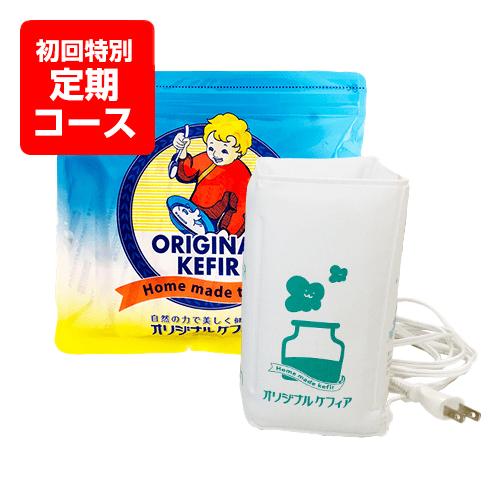 【保温器付/定期初回特価】 オリジナルケフィア16包 1袋/月