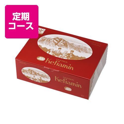 【定期コース】ケフィアミン 1箱/月