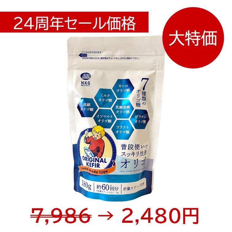 7種類のオリゴ糖(180g)