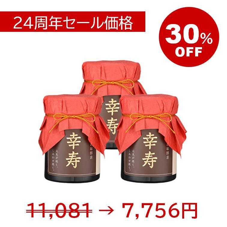 甕仕込濃縮酵素 幸寿 お徳用3本セット