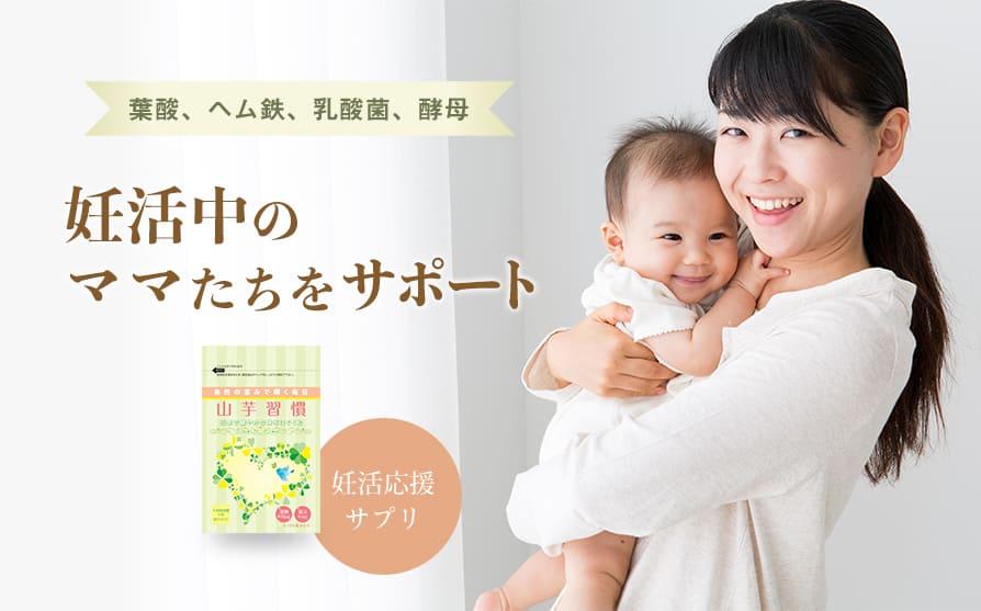 妊活中のママたちをサポート 山芋習慣