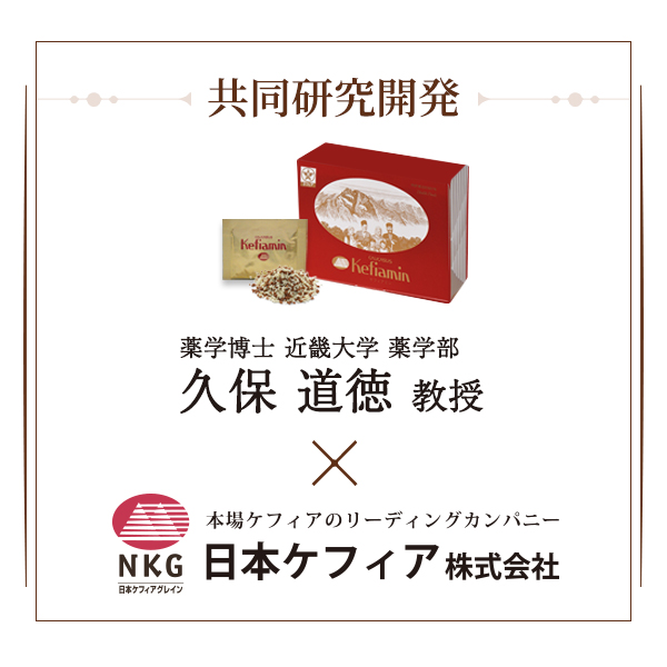 共同開発研究 久保道徳教授×日本ケフィア株式会社