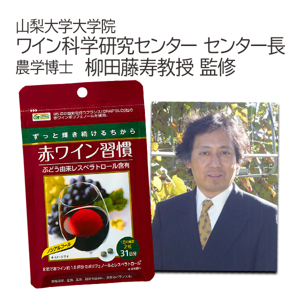 山梨大学大学院ワイン科学研究センター センター長 農学博士 柳田藤寿教授 監修