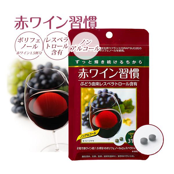 1.5杯分のポリフェノール、レスベラトロールを配合したノンアルコールサプリメント赤ワイン習慣