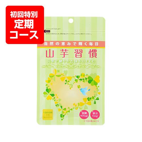 【定期初回特価】 山芋習慣 1袋/月