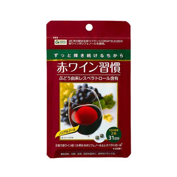 赤ワイン習慣 1袋