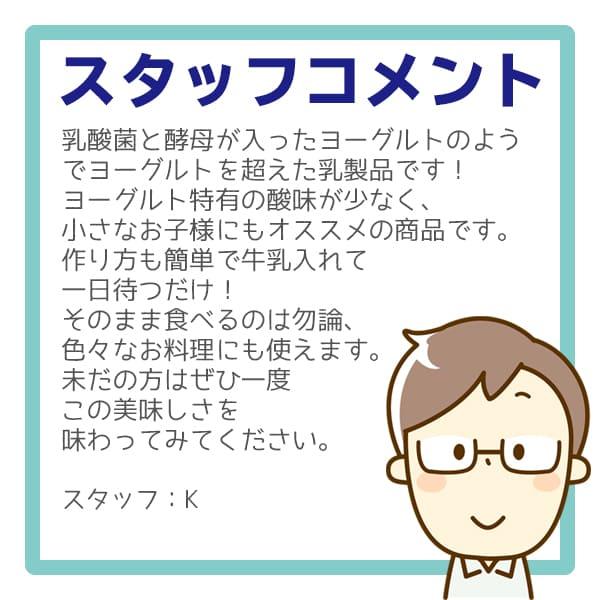 スタッフからの商品紹介・おススメコメント