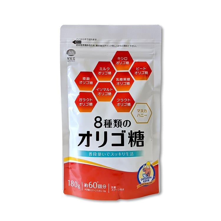 8種類のオリゴ糖(180g)